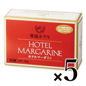 《送料無料》帝国ホテル ホテルマーガリン 185g × 5個《冷蔵便手数料無料》