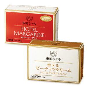 《送料無料》帝国ホテル ホテルマーガリン 185g & ホテルピーナッツクリーム 170g セット《冷蔵便手数料無料》