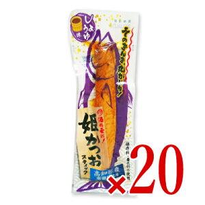 《送料無料》土佐清水食品 土佐食 姫かつおスティック しょうゆ味×20個セット ケース販売