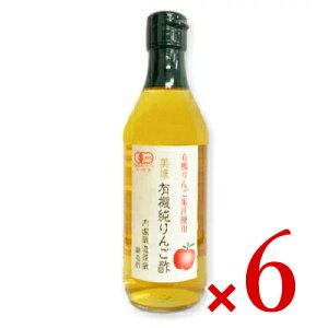 《送料無料》内堀醸造 美濃有機純りんご酢 360ml × 6本 [有機JAS]