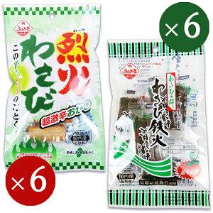 《送料無料》植垣米菓 わさび鉄火 18g + 烈火わさび 30g 各6袋(計12袋) セット