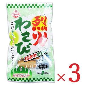 《メール便選択可》植垣米菓 烈火わさび 30g × 3袋 セット