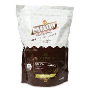 【お買い物マラソン限定!クーポン発行中】バンホーテン プロフェッショナル ダークチョコレート 58.2% 1kg (1000g)[VAN HOUTEN]《5月-9月は冷蔵便でのお届け》
