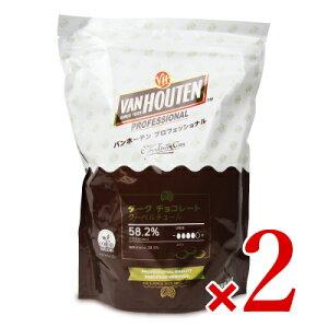 《送料無料》バンホーテン プロフェッショナル ダークチョコレート 58.2% 1kg × 2個 (1000g)[VAN HOUTEN]《5月-9月は冷蔵便でのお届け》
