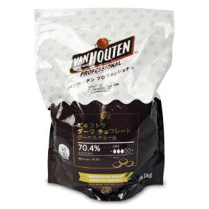バンホーテン プロフェッショナル エキストラダークチョコレート 70.4% 1kg (1000g)[VAN HOUTEN]《5月-9月は冷蔵便でのお届け》