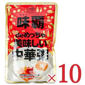 《送料無料》廣記商行 味覇deめっちゃ美味しい中華粥 鶏 300g × 10個 セット ケース販売