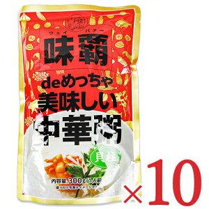 《送料無料》廣記商行 味覇deめっちゃ美味しい中華粥 貝柱 300g × 10個 セット ケース販売