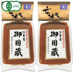 ヤマキ醸造 消費者御用蔵 国産有機JAS 玄米みそ 500g × 2袋 セット