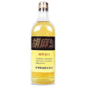 米澤製油 一番絞り 純粋 胡麻油 450g
