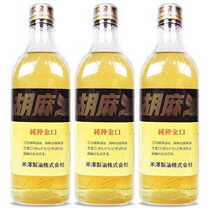 《送料無料》米澤製油 一番絞り 純粋 胡麻油 450g × 3本 セット