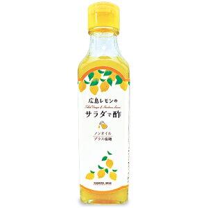 よしの味噌 広島レモンのサラダで酢 230g