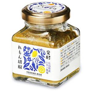 【マラソン限定!最大2000円OFFクーポン】よしの味噌 発酵れもん胡椒 80g