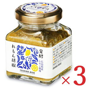 【お買い物マラソン限定!クーポン発行中】よしの味噌 発酵れもん胡椒 80g × 3個 セット
