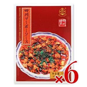 《送料無料》ユウキ食品 四川マーボーソース/辛口・花椒粉付 [ 50g×2 ] × 6箱