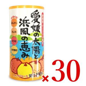 《送料無料》愛工房 愛媛の太陽と浜風の恵み 125ml×30本セット ケース販売