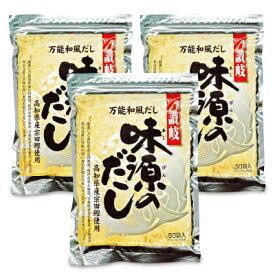 《送料無料》味源 万能和風だし 味源のだし [8g×50袋] × 3袋《あす楽》