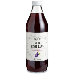 アルプス 旬摘 信州巨峰 果汁100% ストレートジュース 1L