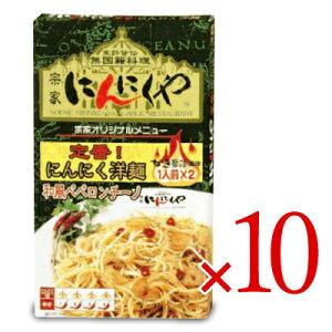 《送料無料》アサムラサキ 宗家 にんにくや にんにく洋麺 (32.9g×2袋)×10箱セット