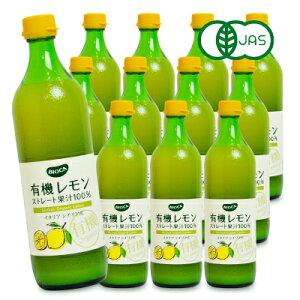 【お買い物マラソン限定!クーポン発行中】《送料無料》有機JAS ビオカ 有機レモンストレート 果汁100% 700ml × 12本