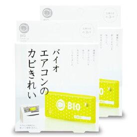《メール便で送料無料》コジット バイオエアコンのカビきれい × 2個