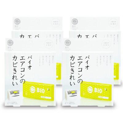 《メール便で送料無料》コジット バイオエアコンのカビきれい × 4個