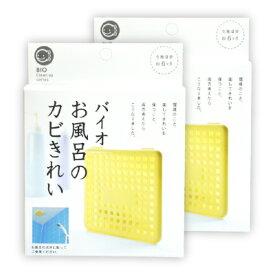 《メール便で送料無料》コジット バイオお風呂のカビきれい × 2個
