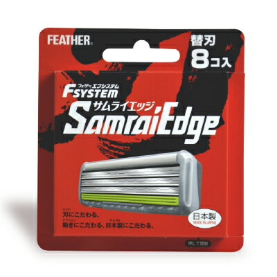 《メール便選択可》フェザー安全剃刀 エフシステム 替刃 サムライエッジ8個入り《あす楽》