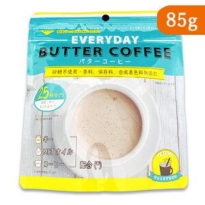 《メール便選択可》フラットクラフト エブリディ・バターコーヒー 85g (約25杯分) 粉末