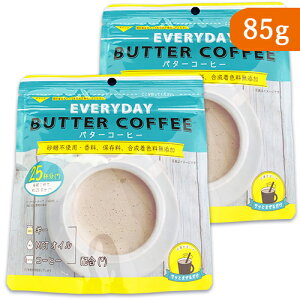 《メール便で送料無料》フラットクラフト エブリディ・バターコーヒー 85g (約25杯分) × 2袋 セット