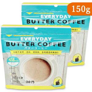 《送料無料》フラットクラフト エブリディ・バターコーヒー 150g (約42杯分) × 2袋 セット 粉末
