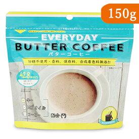 フラットクラフト エブリディ・バターコーヒー 150g (約42杯分) 粉末