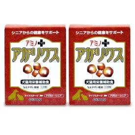【エントリーでポイント10倍】ゲンダイ (GENDAI) 現代製薬 アミノプラスアガリクス120粒 × 2個
