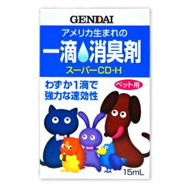 ゲンダイ (GENDAI) 現代製薬 スーパーCD-H 一滴消臭剤 15ml《あす楽》