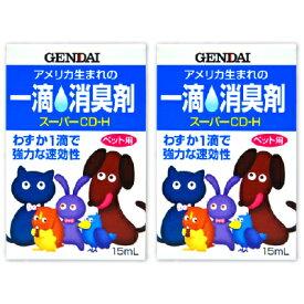 ゲンダイ (GENDAI) 現代製薬 スーパーCD-H 一滴消臭剤 15ml × 2個《あす楽》