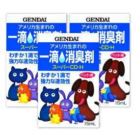 ゲンダイ (GENDAI) 現代製薬 スーパーCD-H 一滴消臭剤 15ml × 3個《あす楽》