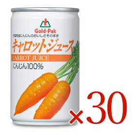 《送料無料》ゴールドパック キャロットジュース 160g×30缶セット ケース販売《あす楽》