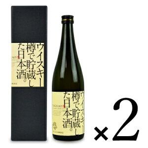 《送料無料》福顔酒造 ウイスキー樽貯蔵日本酒 箱入 720ml × 2本