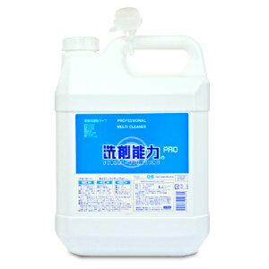【 SS期間限定 クーポン発行中! 】《送料無料》ヒューマンシステム 洗剤能力PRO 業務用濃縮タイプ 4L ノズル付き
