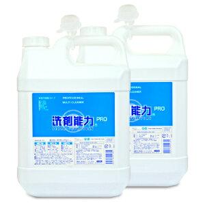 《送料無料》ヒューマンシステム 洗剤能力PRO 業務用濃縮タイプ 4L × 2個 ノズル付き