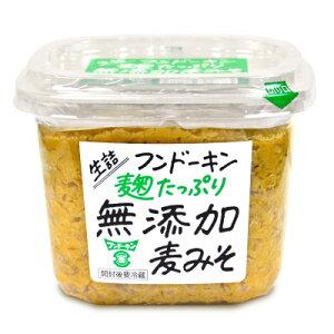 フンドーキン 生詰麹たっぷり無添加麦みそ 850g