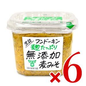 《送料無料》フンドーキン 生詰麹たっぷり無添加麦みそ 850g × 6個