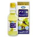 朝日 アマニ油 170g 【亜麻仁 あまに フラックスシードオイル フラックスオイル オメガ3】《あす楽》