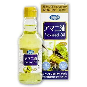 朝日 アマニ油 170g 【亜麻仁 あまに フラックスシードオイル フラックスオイル オメガ3】