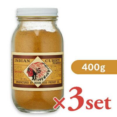 インデアン食品 純カレー粉 瓶 400g × 3本 [INDIAN CURRY POWDER]【スパイス インディアン食品 インディアンカレー カレーパウダー】《あす楽》