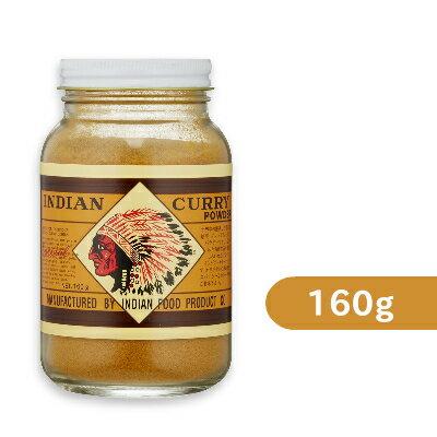 インデアン食品 純カレー粉 瓶 160g [INDIAN CURRY POWDER]【スパイス インディアン食品 インディアンカレー カレーパウダー】《あす楽》
