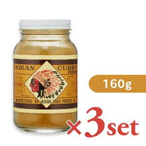 インデアン食品 純カレー粉 瓶 160g お得な3個セット [INDIAN CURRY POWDER]【スパイス インディアン食品 インディアンカレー カレーパウダー】