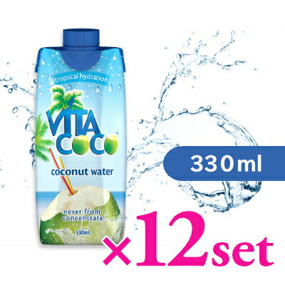 ビタココ ココナッツウォーター 330ml × 12本セット オリジナル [Vita coco Japan]【ヤシの実 ココナツ ココナッツジュース】《あす楽》
