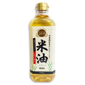 ボーソー 米油 600g [ボーソー油脂 BOSO]【こめ油 米サラダ油 抗酸化】 栄養機能食品(ビタミンE)