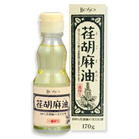 ボーソー 一番搾り 荏胡麻油 170g [ボーソー油脂 BOSO]【エゴマ えごま油 オメガ3 アルファリノレン酸】《あす楽》