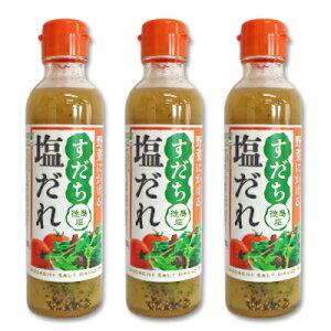 すだち塩だれ 200ml × 3本セット [野田ハニー]【ドレッシング 塩だれ ノンオイル 調味料 徳島産すだち】